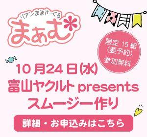参加無料!瀬尾三礼先生に学ぶ身体に良いスムージー作り!