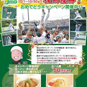 10月は『麺家やす』に集合!!
