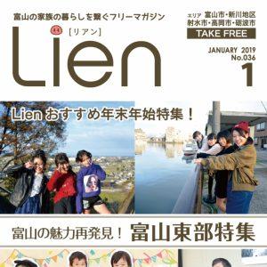 フリーマガジン「Lien」2019年1月号