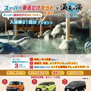 新車購入の新しいカタチ、「スーパー乗るだけセット」!!
