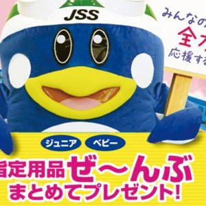 JSSスイミングスクール富山・本郷