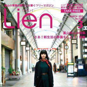 フリーマガジン「Lien」2019年3月号