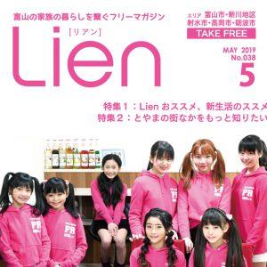 フリーマガジン「Lien」2019年5月号