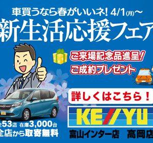 新車の購入を検討しているなら春のタイミングで!