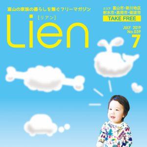 フリーマガジン「Lien」2019年7月号