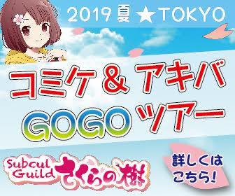 コミケとアキバを同時に楽しめるツアー開催!!