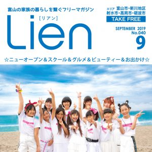 フリーマガジン「Lien」2019年9月号