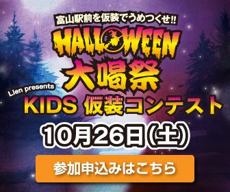 【10月26日開催】HALLOWEEN大喝祭 KIDS仮装コンテスト