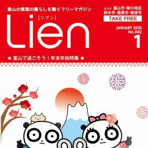 フリーマガジン「Lien」2020年1月号