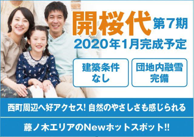 日本科研株式会社