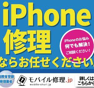 街の便利屋さんがiPhone修理・ガラスコーティングをスタート!