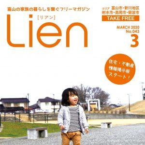 フリーマガジン「Lien」2020年3月号