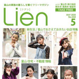 フリーマガジン「Lien」2020年5月号