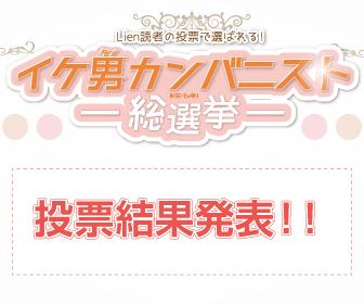 イケ男カンバニスト総選挙 結果発表!