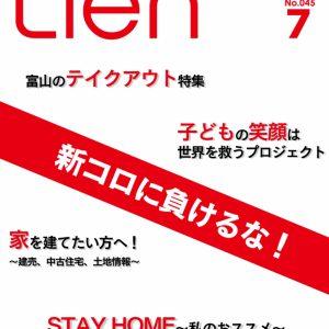 フリーマガジン「Lien」2020年7月号