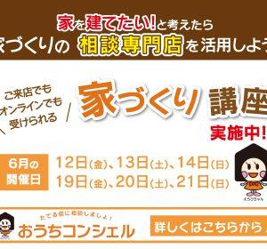 6/19・20・21家づくり講座開催!!