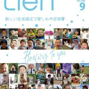 フリーマガジン「Lien」2020年9月号