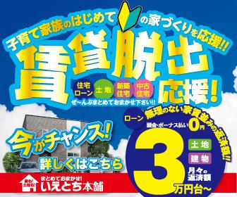 富山で家と土地を探すなら『いえとち本舗』におまかせ!