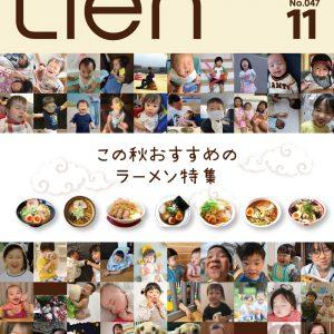 フリーマガジン「Lien」2020年11月号