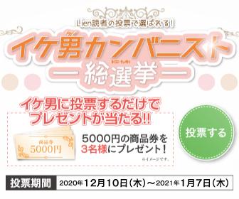 イケ男カンバニスト総選挙