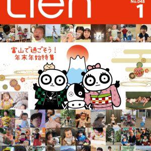 フリーマガジン「Lien」2021年1月号