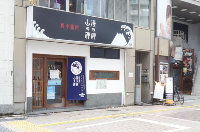 越中膳所 海の神 山の神 駅前店