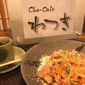cha-cafe わつき
