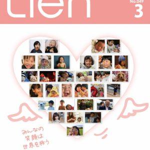 フリーマガジン「Lien」2021年3月号