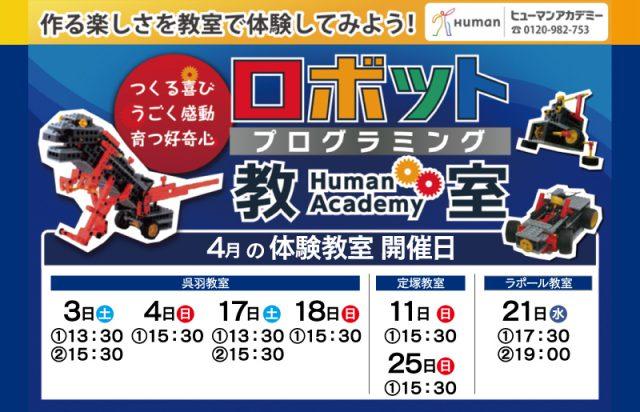PBOXロボット教室