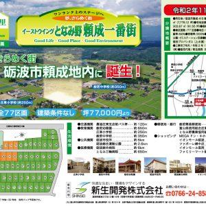 自然豊かな砺波市頼成で新しい生活を始めよう!