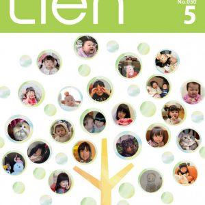 フリーマガジン「Lien」2021年5月号