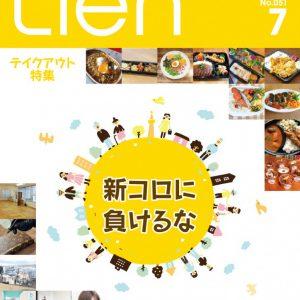 フリーマガジン「Lien」2021年7月号
